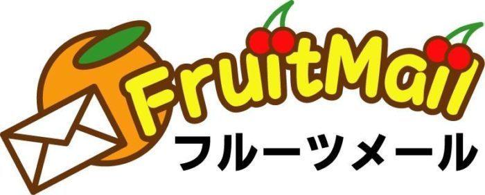 https://yuruhuwa-hituji-life.com/wp/2019/08/31/fruit-mail-questionnaire/