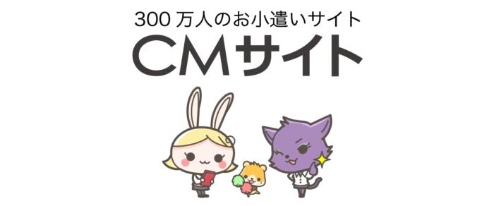 『CMサイト』