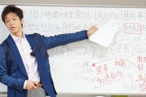 【次世代起業家育成セミナー】加藤将太の動画講座を徹底レビュー